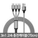 충전기 충전케이블 고속 아이폰+C타입+5핀 3in1 70cm