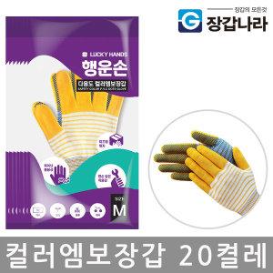 컬러엠보 코팅장갑 20켤레 등산 자전거 +