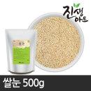 국내산 현미 쌀눈 500g A급