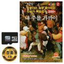 노래칩 SD 찬송가 복음성가 2집 200곡-찬양 주님 예수 차량노래USB USB음반 효도라디오 음원 MP3 PC 앰프
