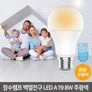 우리조명 정수램프 LED 8w 전구색(오렌지색)