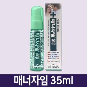 매너자임 스프레이 / 입냄새 케어 / 전연령 사용가능