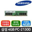 삼성전자 정품 DDR4 4G PC4-21300 메모리 램 RAM