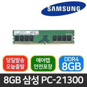 SAMSUNG DDR4 8G PC4-21300 메모리 램8기가 RAM 정품