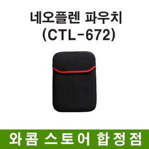 CTL-672 타블렛 네오플렌 파우치