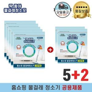 일회용 청소포/걸레 오토싱 휴스톰 한경희 SK매직호환