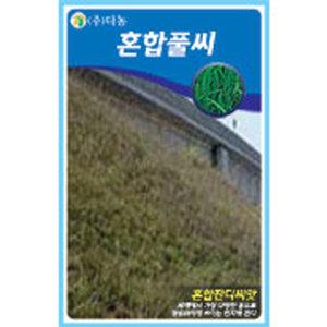 혼합풀씨(혼합잔디씨앗) 1Kg