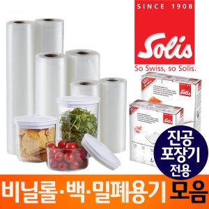 솔리스 진공포장기전용 비닐롤/밀봉롤/비닐팩 VBR1506