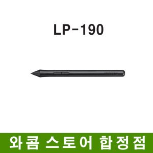 와콤 LP-190 펜