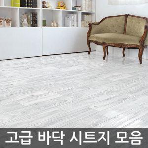 고급엠보바닥시트지/현대바닥시트지/마블/무늬목/패널