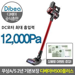 M500 플러스 무선청소기 진공청소기 국내A/S 2년보장