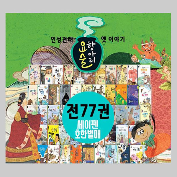 (정품) 인성전래 옛이야기 요술 항아리(전77권) | 최신간 | 아람 | 세이펜 가능 별도판매 | 미개봉새책