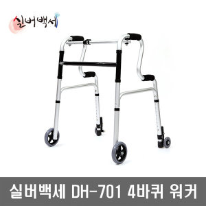 라온아띠 DH-701 워커/2단/4바퀴/접이식/환자/재활
