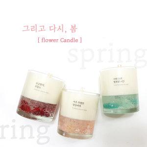 봄꽃 젤 캔들 DIY 만들기 키트-(270ml) 2개