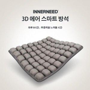 3D 에어 기능성 바른자세 골반 방석 64셀 특대형