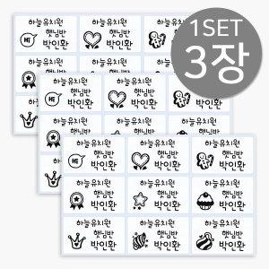 사각빅 네임스티커 27개