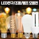 우리조명 장수램프 LED 8w 주광색 조명/램프/LED모음전