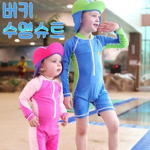 버키 유아 수영슈트 수영복 래쉬가드 어린이 아기