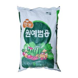 한농 원예범용 상토 50L 1포/흙/분갈이흙/배양토