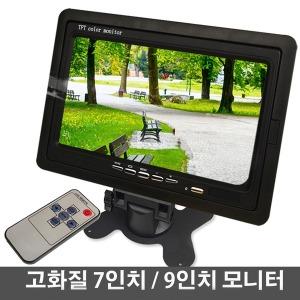차량용모니터/후방모니터/7인치고화질/9인치모니터