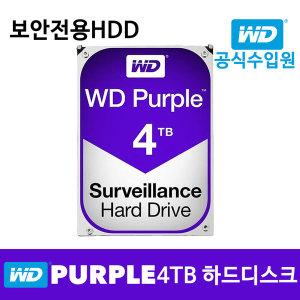 WD PURPLE 4TB HDD WD40PURZ 보안전용 하드 스토리지