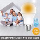 우리조명 정수램프 LED 10w  전구색(오렌지색)