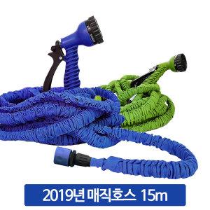 아나콘다 매직호스/세차호스/물호스 2019년 일반 15m
