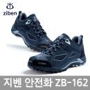 지벤안전화 ZB-162 4인치 경량 메쉬 작업화 ZIBEN