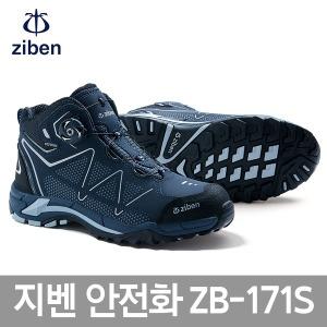 지벤안전화 ZB-171S 6인치 다이얼 방수 작업화 ZIBEN