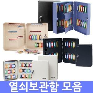 열쇠보관함 모음/열쇠걸이함/열쇠박스/키박스/열쇠