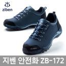지벤안전화 ZB-172 4인치 누벅가죽 경량 작업화 ZIBEN