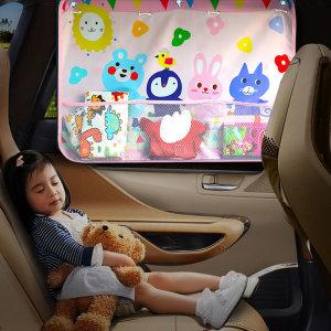 (햇님) 수납 유아커튼 햇빛가리개/차량용/자동차