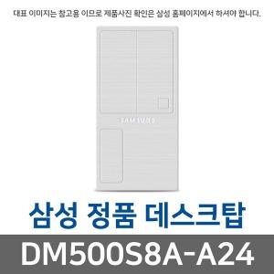 삼성 데스크탑5 DM500S8A-A24 최저가판매