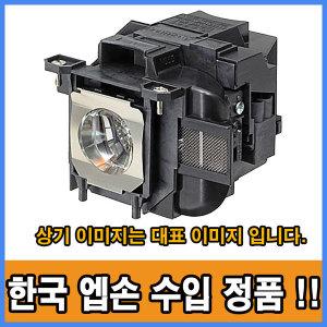 EPSON EB-X41 EB-S41 EB-W41 EB-U05 정품램프 ELPLP96