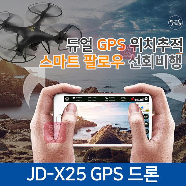 JD-X25 GPS드론원터치회항 1080고화질wifi영상전송