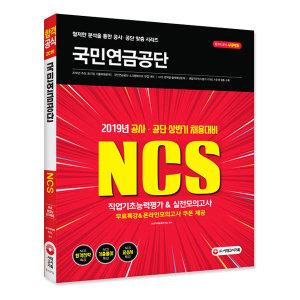 2019NCS국민연금공단 직업기초능력평가 실전모의고사