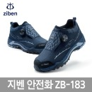 지벤안전화 ZB-183 5인치 다이얼 방수 작업화 ZIBEN
