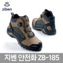 지벤안전화 ZB-185 6인치 다이얼 방수 작업화 ZIBEN