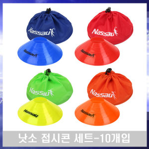 낫소 접시콘 세트-10개입 가방포함 4가지 색상 축구