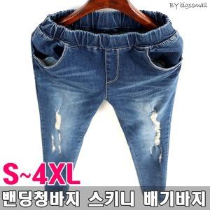 봄신상 여성밴딩청바지/빅사이즈여성청바지/배기바지