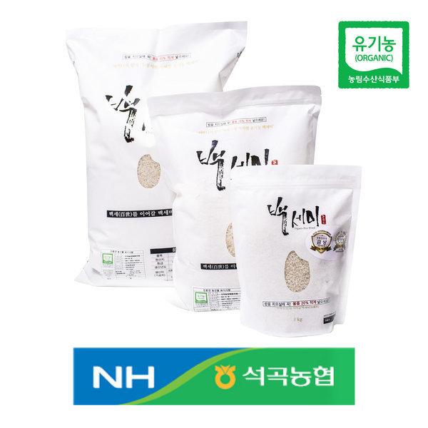 석곡농협/누룽지향 가득한 친환경유기농쌀/백세미10kg