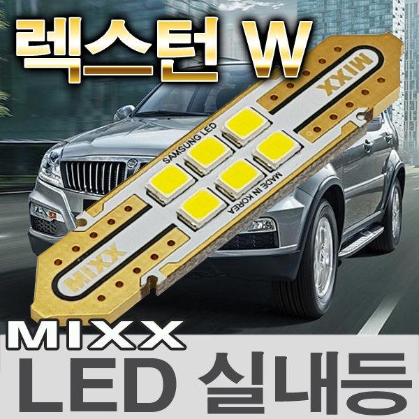 MIXXLED 믹스 렉스턴 W 자동차LED실내등