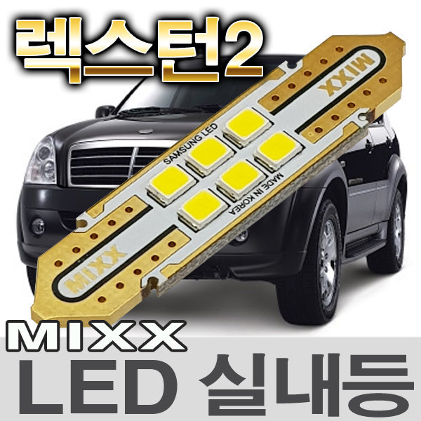 MIXXLED 믹스 렉스턴2 자동차LED실내등