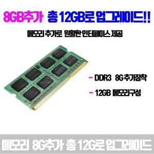 노트북 8G 메모리 추가 (총 12G로 업글)