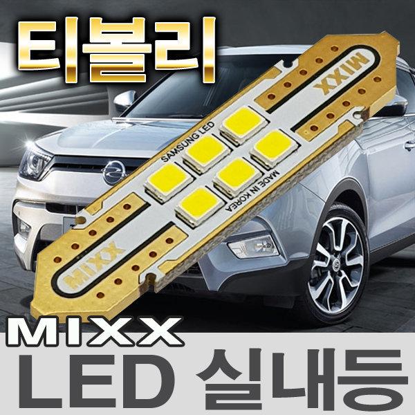 MIXXLED 믹스 티볼리 자동차LED실내등