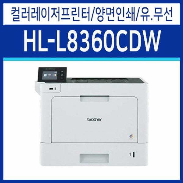 HL-L8360CDW-컬러레이저프린터-양면인쇄-유.무선 지원