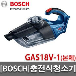BOSCH 충전식청소기/GAS18V-1/본체/베어툴/건식/700m
