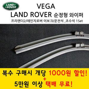 베가 랜드로버 프리랜더2 레인지로버 이보크 와이퍼