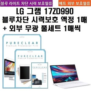 LG 그램 17ZD990 블루라이트차단 필름1+외부무광풀셋1