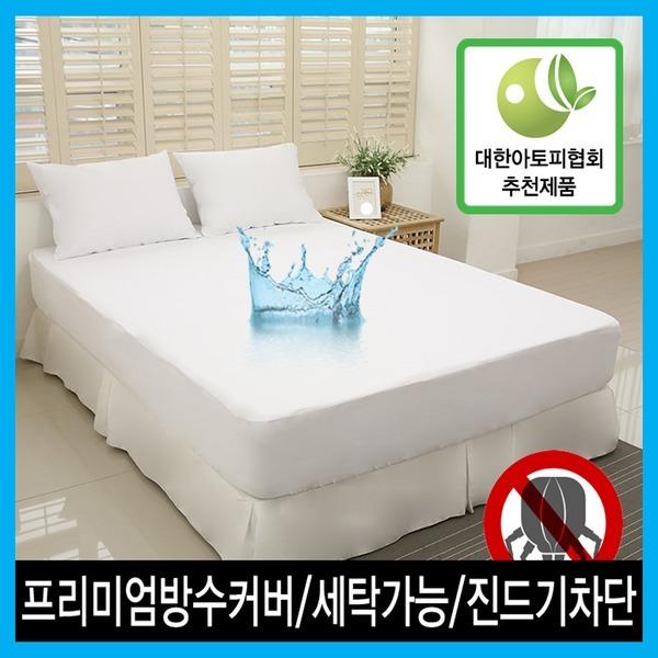 코지센스 침대 매트리스방수커버/집먼지진드기차단
